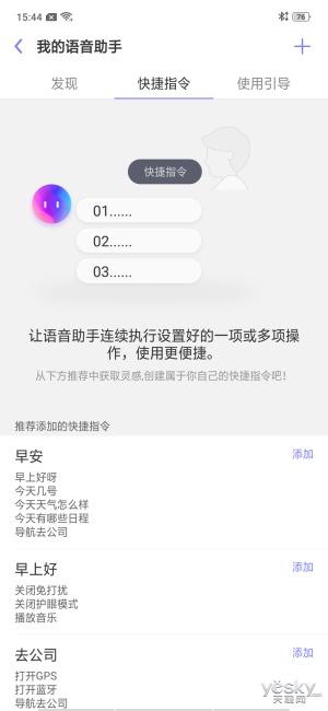OPPO Find X语音助手评测:小欧攻略带你玩转智能语音助手
