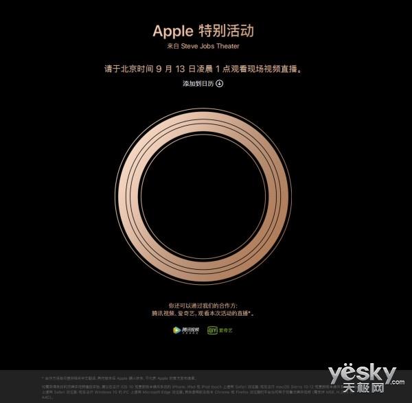 苹果终于激活官方Twitter账号,将直播iPhone XS新品发布会