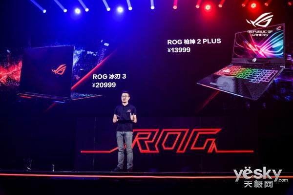 华硕ROG冰刃3与枪神2 Plus发布,售价分别为20999元和13999元