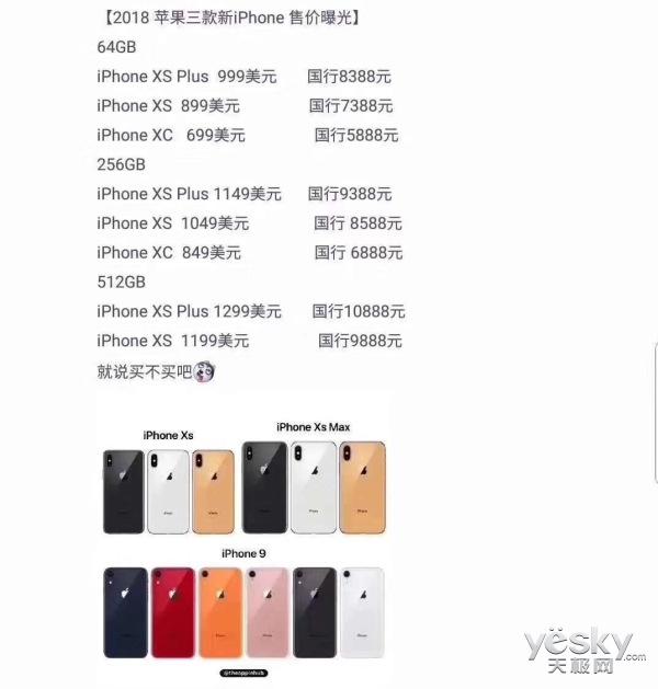 苹果三款新iPhone价格曝光:低出惊喜,高出意外!
