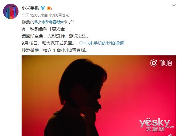 """小米8青春版官宣,新配色""""暮光金""""很养眼:镜面渐变色设计"""