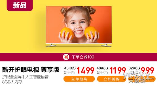酷开品牌日上不封顶  全面屏护眼电视低至千元