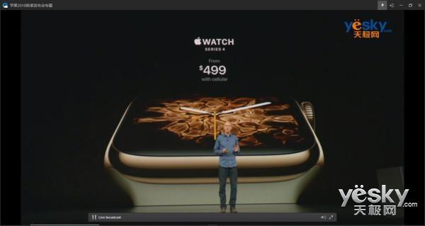 苹果秋季发布会首发亮相:Apple Watch 4更大内涵