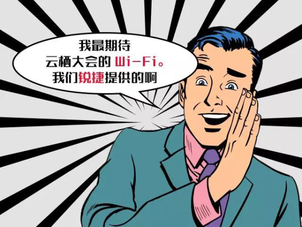 2018杭州云栖大会,锐捷携手展区六大亮点与你不见不散