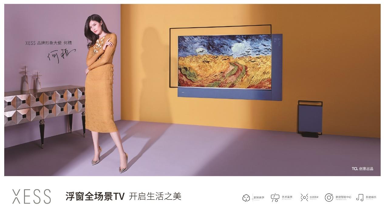 "TCL创意出品 何穗揭示家居美学XESS浮窗全场景TV ""新解法"""