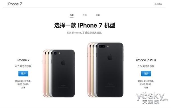 新iPhone发布之后, iPhone7/8系列手机迎来降价:3899元起