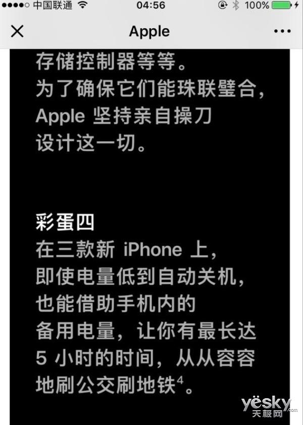 iPhone XS Max续航逆天,借助备用电量可多玩手机5小时