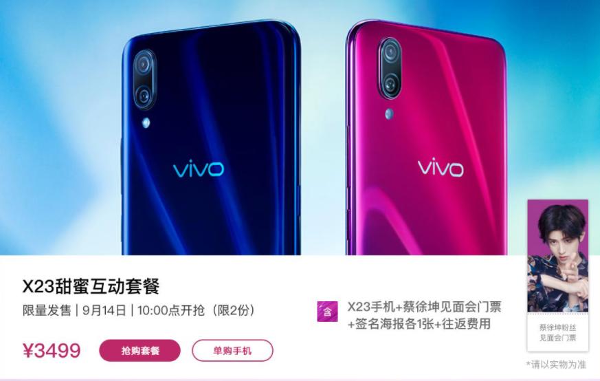 vivo X23正式开卖 3498元起