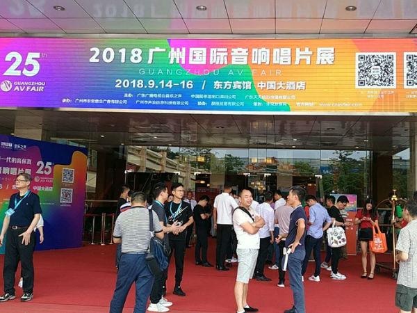 精彩回顾|HiVi惠威亮相第25届广州国际音响唱片展