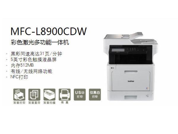 尊傲有型 兄弟MFC -L8900CDW彩色激光多功能一体机