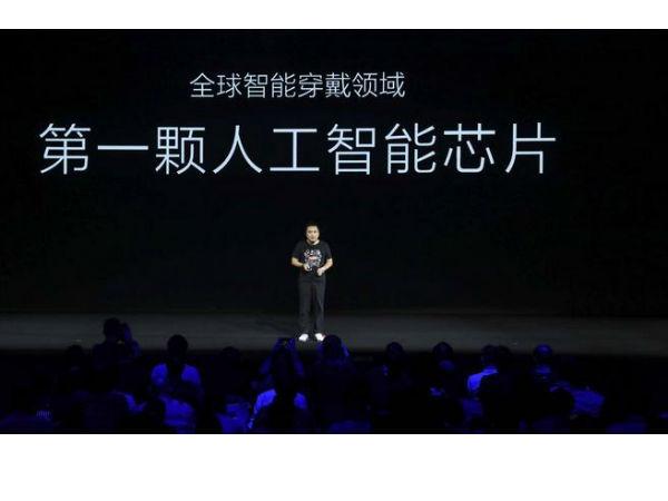 """可穿戴设备迎来新未来,华米科技""""黄山1号""""明年将投入商用"""