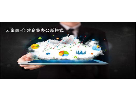 JITStack(集特)云桌面-创建企业办公新模式