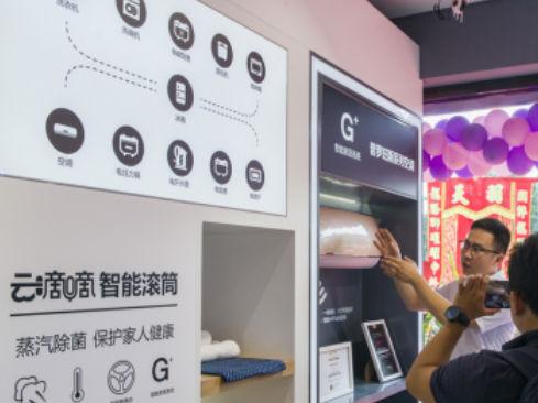 格兰仕首家G+智慧家居体验馆开业