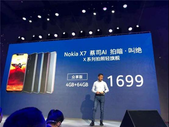 还是诺基亚有诚意!诺基亚X7正式发布:蔡司双摄,快乐彩12选5售1699元起