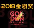 2018年金翎奖