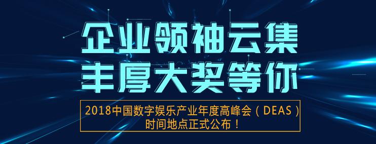 2018中国数字娱乐产业年度高峰会(DEAS)公布