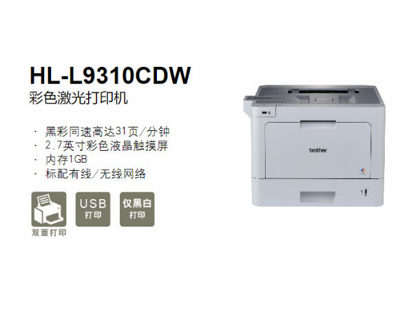 专业用户之选 Brother HL-L9310CDW售价6499元