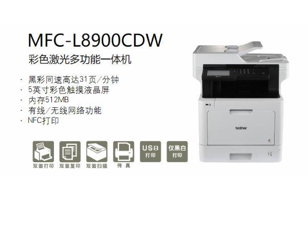 无限精彩 Brother MFC-L8900CDW彩色激光一体机售价7598元