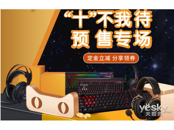 """""""十""""不我待 HyperX天猫旗舰店双11超燃预售"""