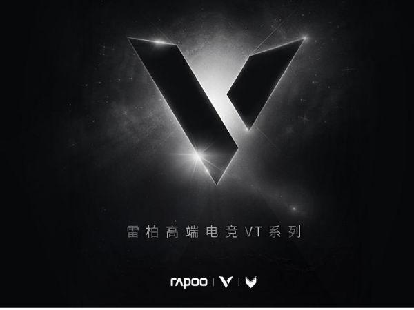 制胜黑科技,雷柏高端电竞VT系列专题上线