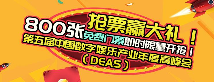 中国数字娱乐产业年度峰会800张免费门票即时抢