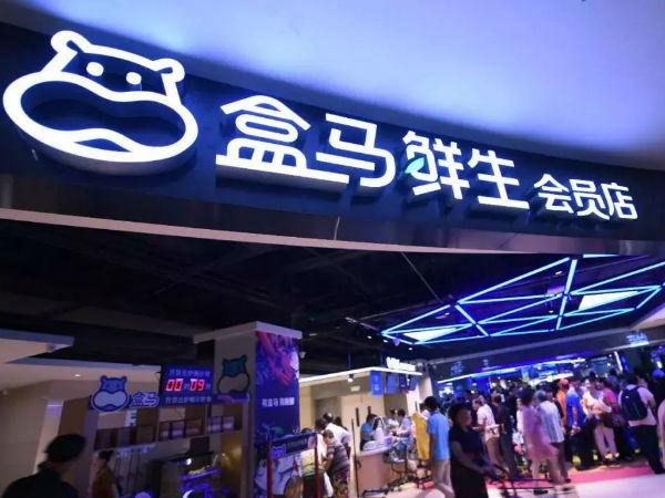 大公司晨读:盒马CEO发致歉信:上海区总经理就地免职