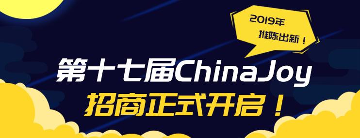 推陈出新!2019年第十七届ChinaJoy招商正式启动