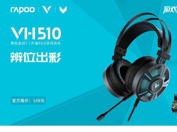 雷柏VH510