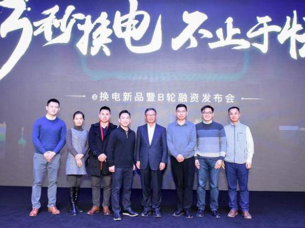 发布M4超级电池和mini换电柜后 e换电宣布B轮融资超过3亿人民币