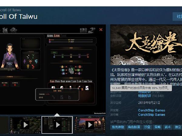 游戏晚报:太吾绘卷销量破百万 11月手游国内最低