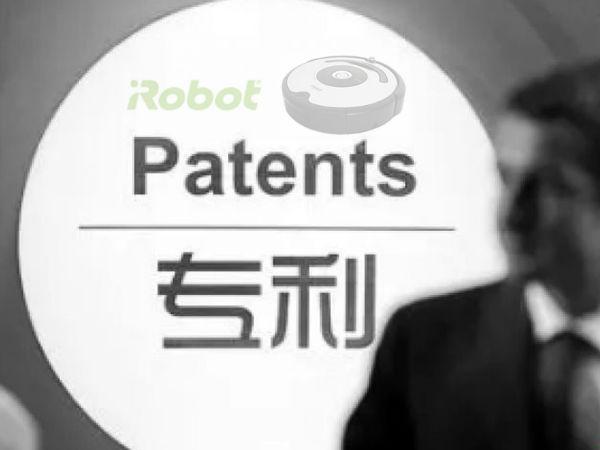 无硝烟的战争 扫地机器人专利战是场隐形较量