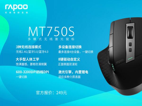 连接4台设备,雷柏MT750S多模式无线激光鼠标详情