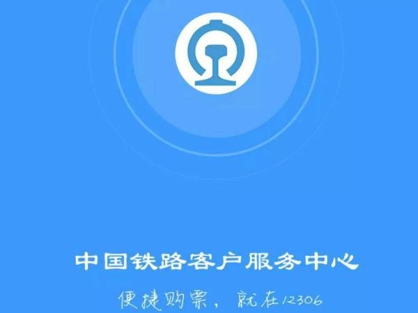 大公司晨读:470万条12306用户数据疑遭泄露,警方证实有人被刑拘