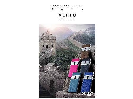 Vertu星座四受新款影响价格下跌北京特价