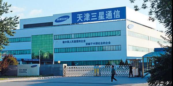 三星天津工廠正式關閉 國內份額不足1%
