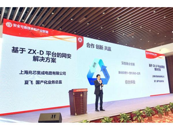 兆芯国产x86解决方案亮相广州安全可靠技术和应用研讨会