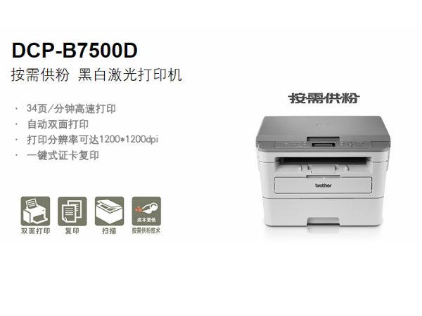 Brother黑白激光多功能一体机DCP-B7500D