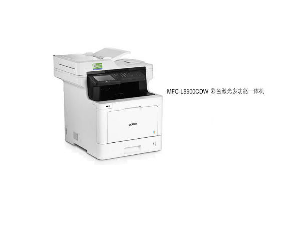 Brother MFC-L8900CDW彩色激光一体机售价8399元