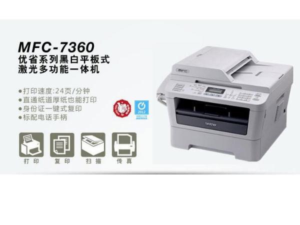 Brother MFC-7360一体机售价1689元