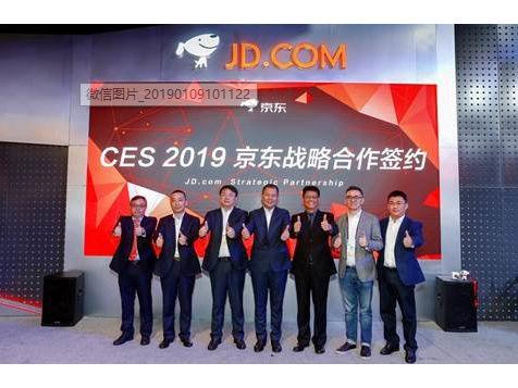 CES2019|京东家电CES豪签千亿大单携手八大品牌共拓新蓝海