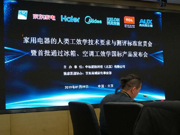 规范家电行业提升品质 空调冰箱新国标实施