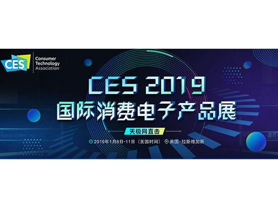 CES2019|改变生活的科技创新点亮2019国际消费电子展