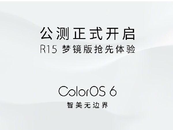 """以下内容极度舒适 OPPO R15梦镜版尝鲜体验""""无边界""""之美"""