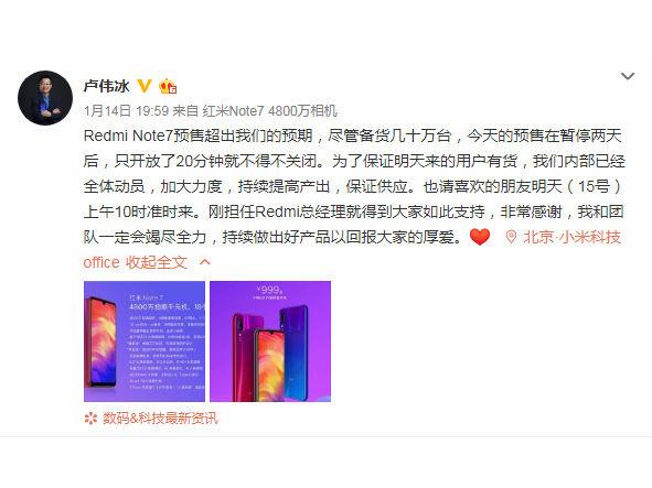 红米Note 7预售仅开放20分钟关闭 卢伟冰:超出预期