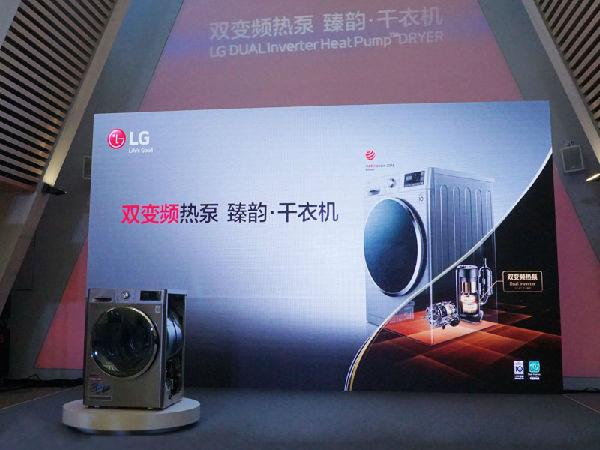 创新第三代双变频技术 LG干洗衣机引领行业革命