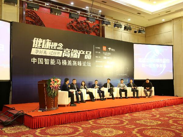 中国智能马桶盖高峰论坛召开:推动行业高端健康化发展