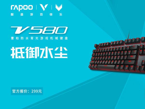 抵御水尘-雷柏V580防水背光游戏机械键盘上市