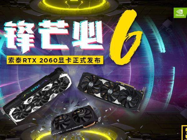入手RTX 2060显卡赠爱奇艺/腾讯会员,游戏追剧两开花?