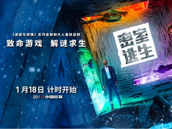 《密室逃生》惊险来袭 当贝市场携手索尼影业送影票福利!