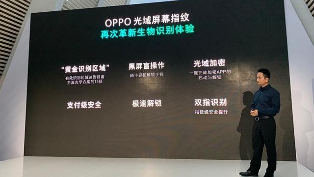 快人一步!OPPO光域屏幕指纹技术发布:15倍识别区域、黑屏解锁